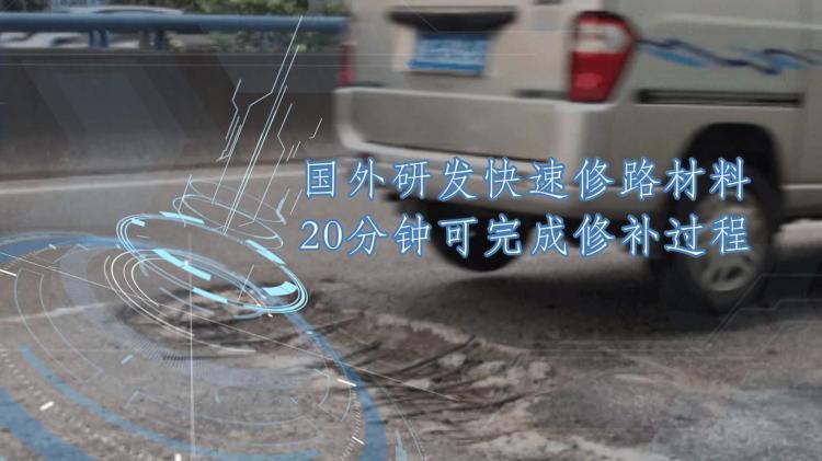 国外研发快速修路材料 20分钟可完成修补过程