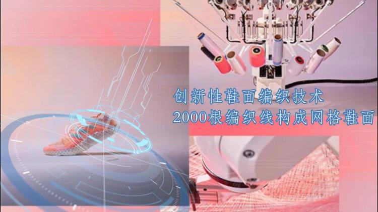 创新性鞋面编织技术 2000根编织线构成网格鞋面