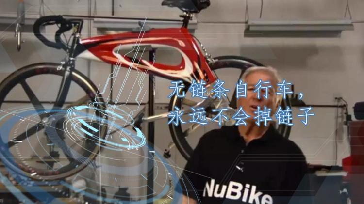 无链条自行车,永远不会掉链子