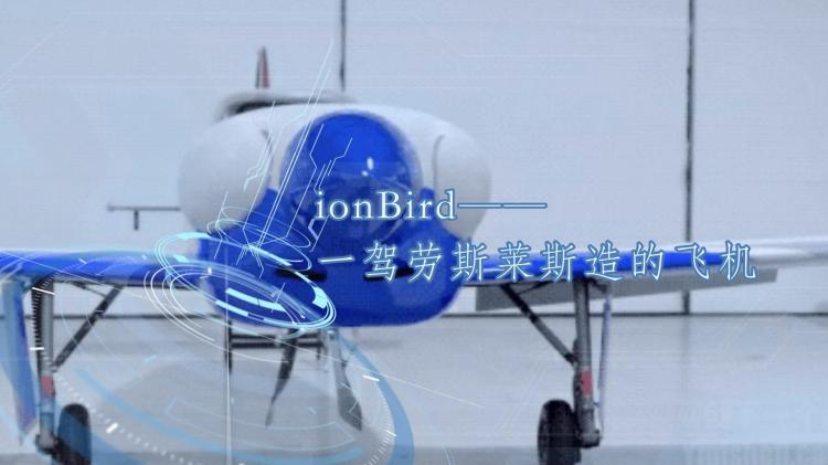 ionBird——一驾劳斯莱斯造的飞机