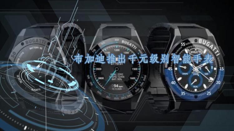 布加迪推出千元级别智能手表