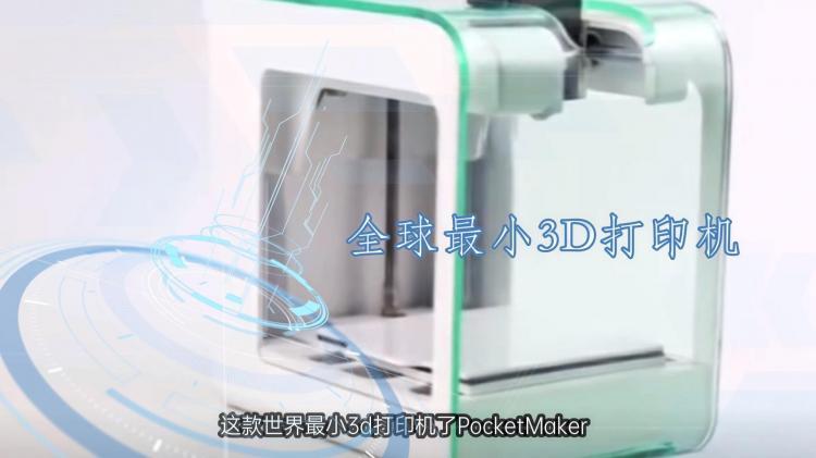 全球最小3D打印机