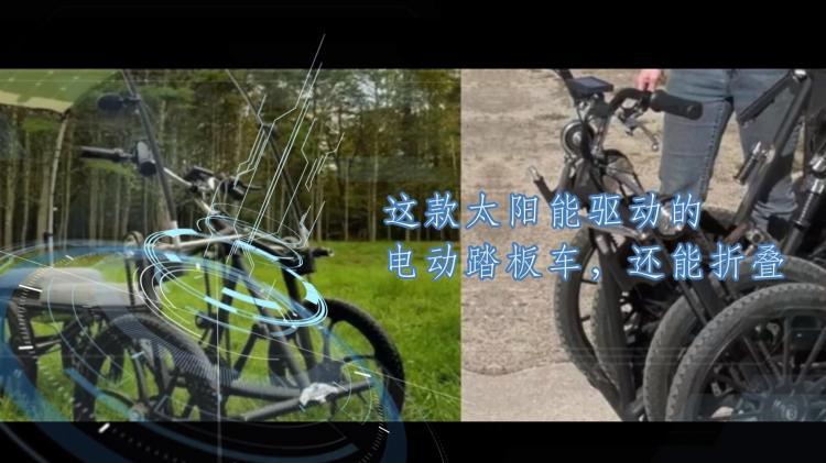 这款太阳能驱动的电动踏板车,还能折叠