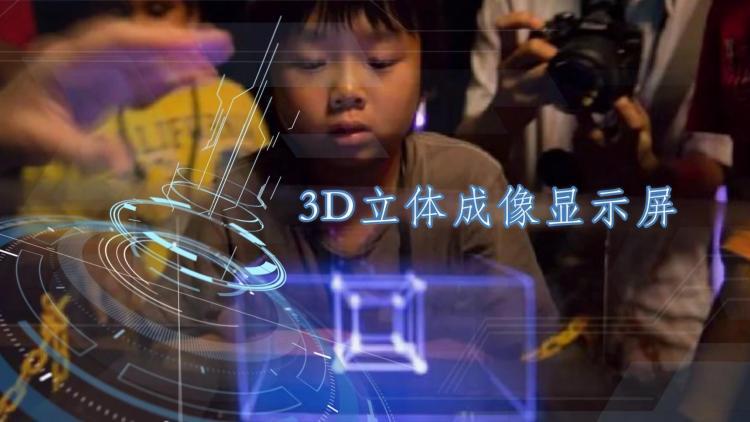 3D立体成像显示屏