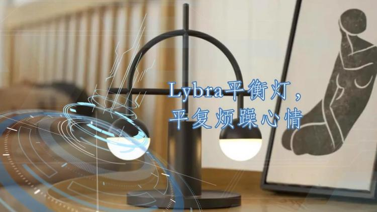 Lybra平衡灯,平复烦躁心情