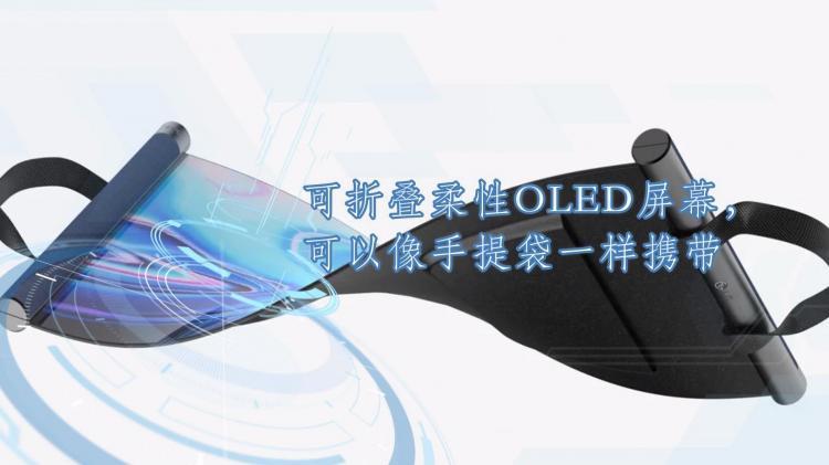 可折叠柔性OLED屏幕,可以像手提袋一样携带