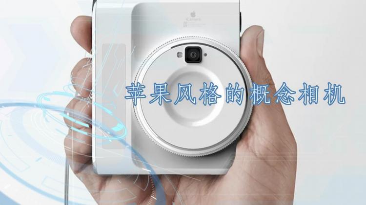 苹果风格的概念相机