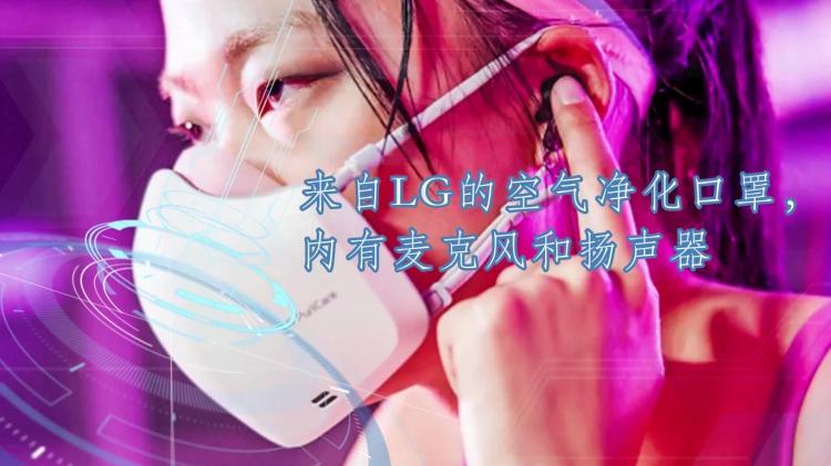 来自LG的空气净化口罩,内有麦克风和扬声器
