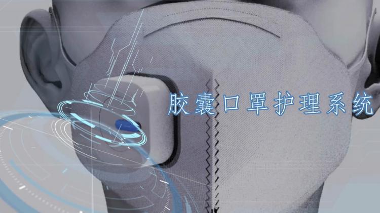 胶囊口罩护理系统
