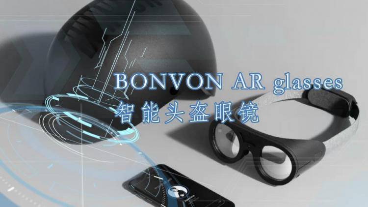 BONVON AR glasses智能头盔眼镜