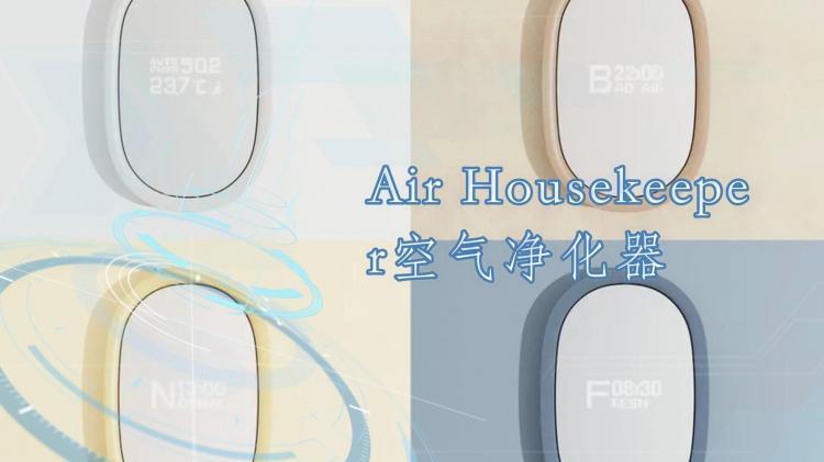 Air Housekeeper空气净化器