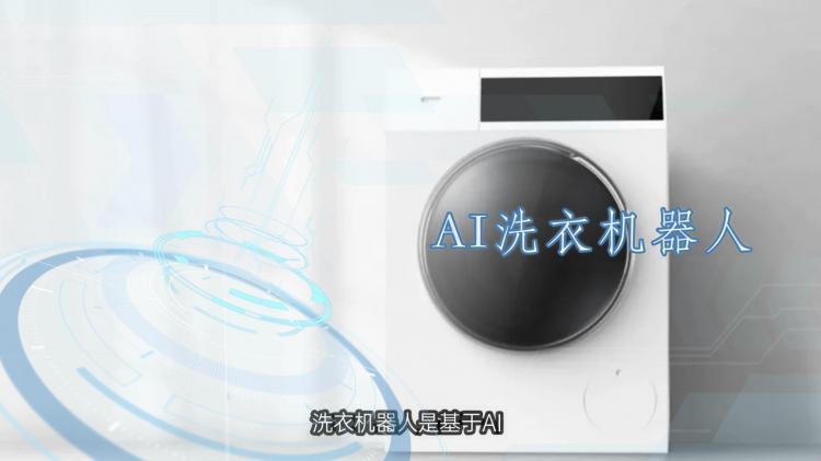 AI洗衣机器人