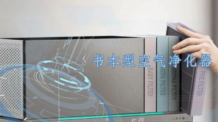书本型空气净化器