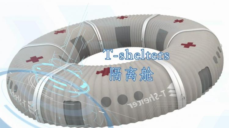 T-shelters   隔离舱