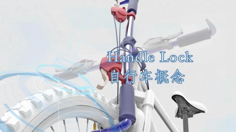 Handle Lock自行车概念