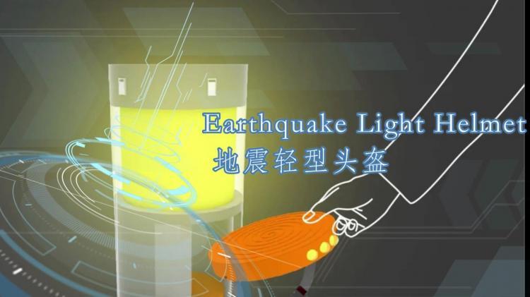 Earthquake Light Helmet 地震轻型头盔