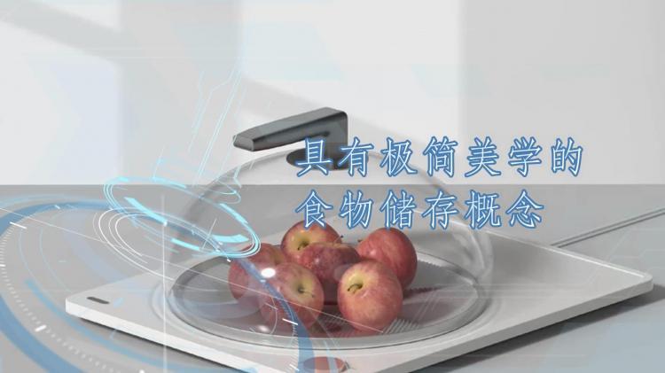 具有极简美学的食物储存概念