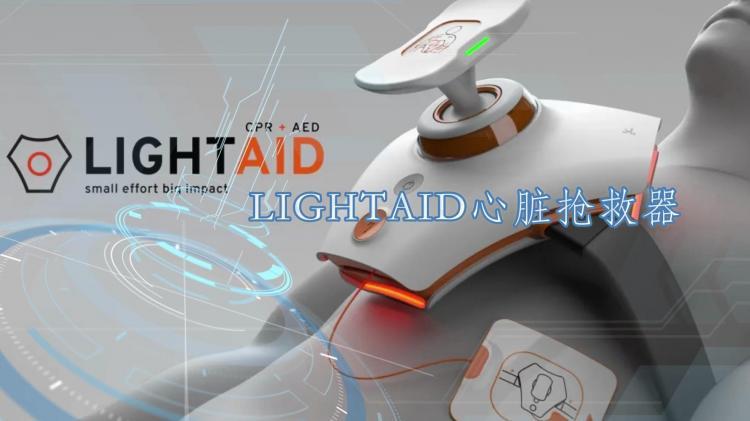 LIGHTAID心脏抢救器
