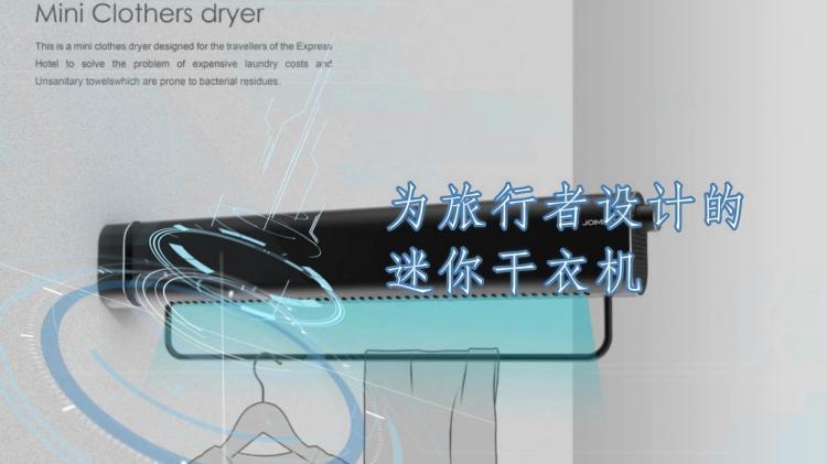 为旅行者设计的迷你干衣机