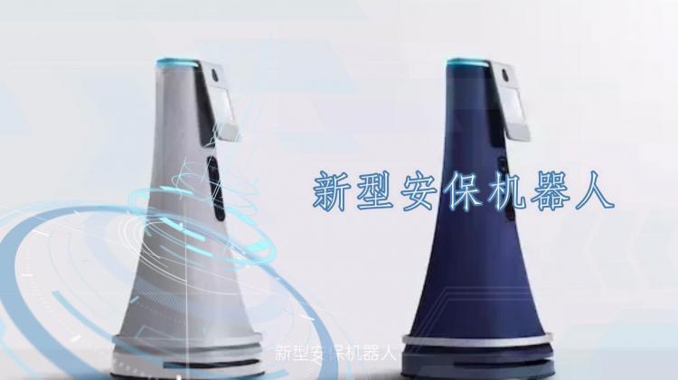 新型安保机器人