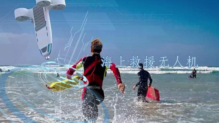 海上救援无人机