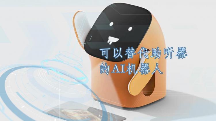 可以替代助听器的AI机器人