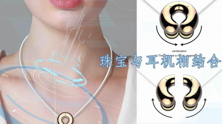 珠宝与耳机相结合