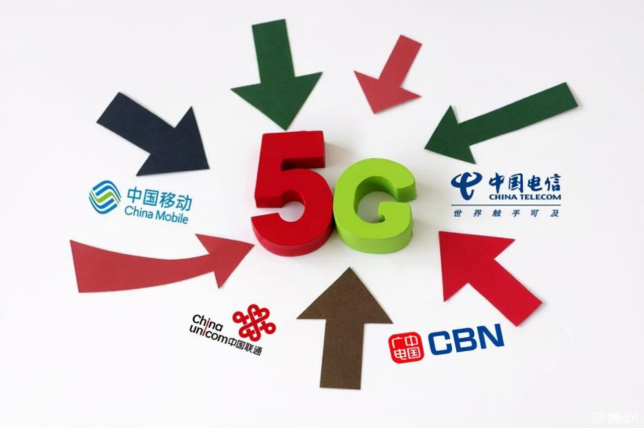 5G 700M共享共建,《补充协议》变化在哪里?对谁的好处最大?