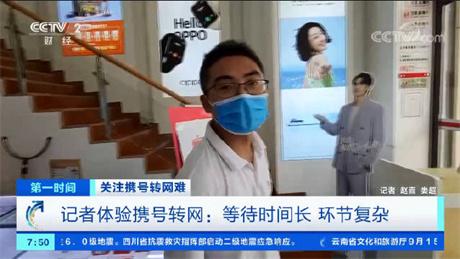 央视痛批长沙联通,中国联通回应携号转网困难:向用户表示歉意