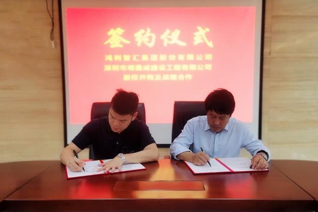 """签约!鸿利智汇在照明工程领域再下一城,收购""""双甲""""企业明鑫成"""