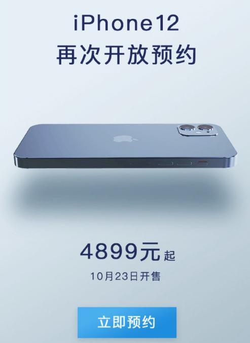 iPhone 12国行预购再次开启,价格太香了!