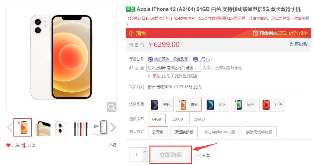 iPhone12 mini,失败的结局可能早已注定,降价是唯一出路!
