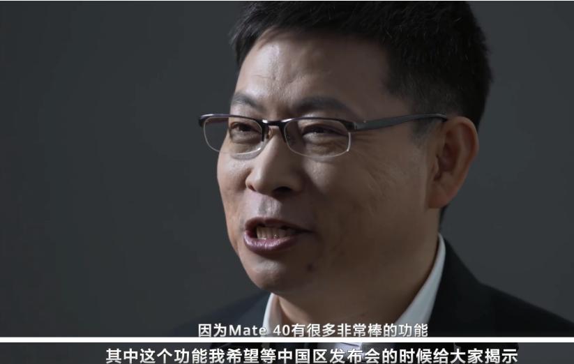 华为Mate 40系列国行有惊喜,余承东要亲自揭秘!