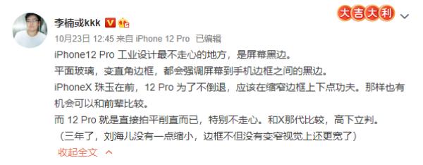 李楠再发神评:昂贵的iPhone 12,用起来和骁龙865手机差不多!