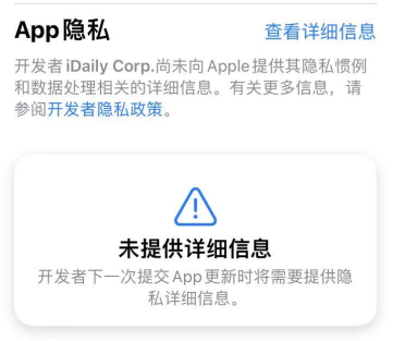 论隐私保护,苹果值得所有厂商学习!