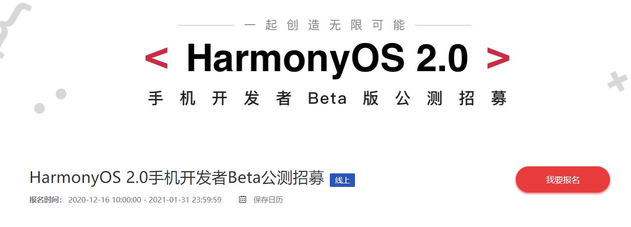 华为鸿蒙OS:再见了,安卓!