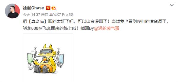 realme官宣:骁龙888手机正飞奔而来,大量惊喜等着你!