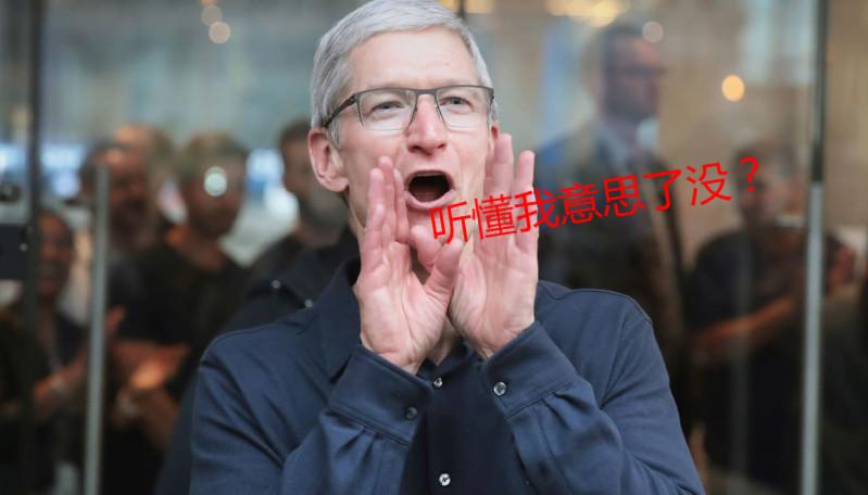 庫克:iOS14重磅功能,沒得商量!