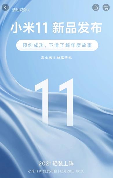 官宣:小米11发布时间正式确定,超多细节曝光!
