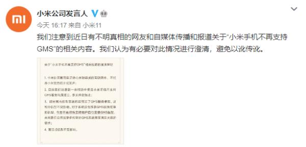 小米手机不能装GMS是因为谷歌封杀?官方详细回应来了!