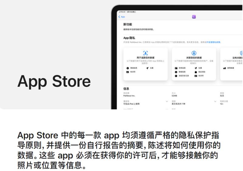 史无前例的严格,iOS隐私保护已无漏洞可钻!