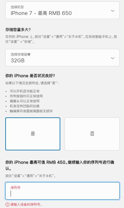 iPhone 7这么不值钱了?回收价还不到200元!