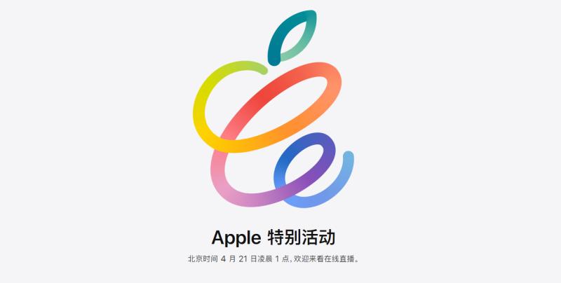 iOS14.5正式版:一个星期后,不见不散!