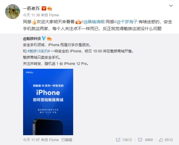 从未见过的操作,魅族商城开卖iPhone手机,友商都懵了!
