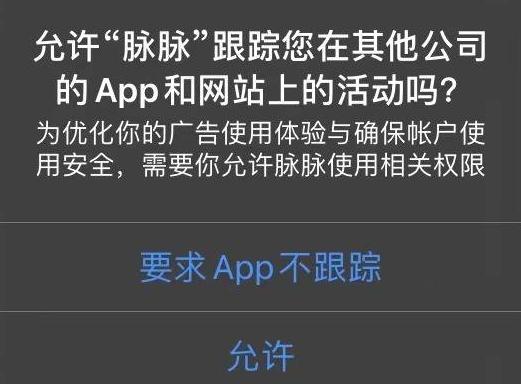 苹果最强隐私新规真的好用吗?有人狂欢,有人绝望!