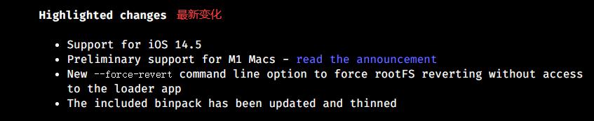 iOS14.5越狱工具发布,一次性全破解,还有人愿意用吗?