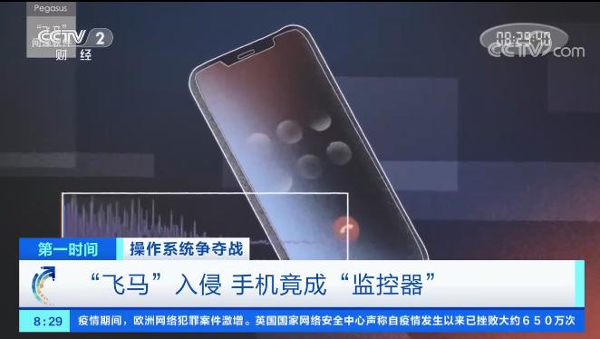 iPhone飞马漏洞再次引爆全网,苹果回应:无法修复!