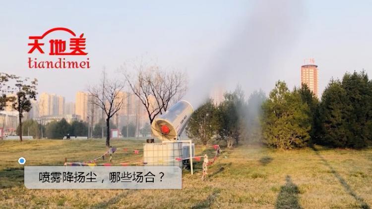 哪些场合在用雾炮机降扬尘?