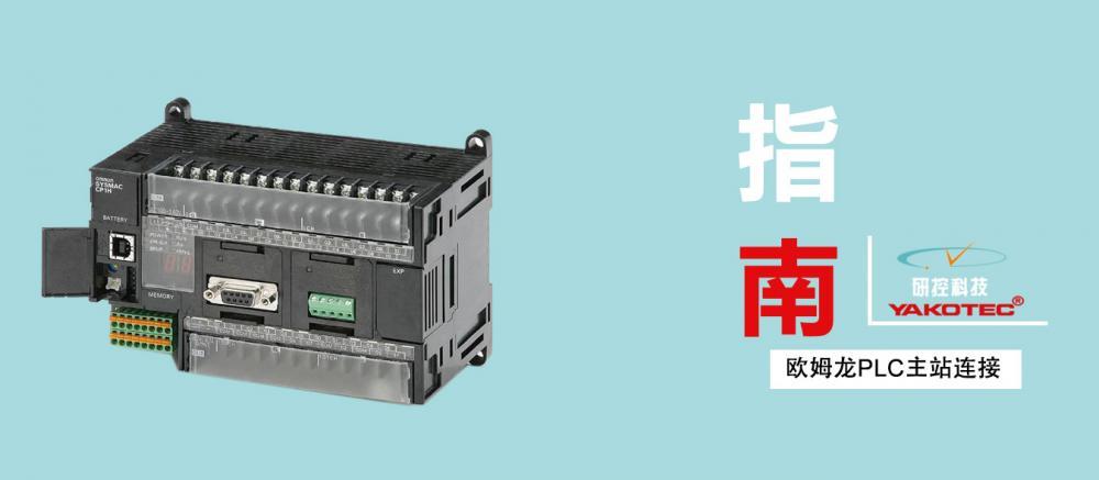 指南|七步搞定研控E总线驱动器与欧姆龙PLC主站连接