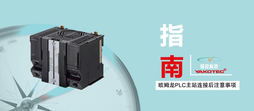 指南|欧姆龙PLC与研控E总线驱动器连接后注意事项